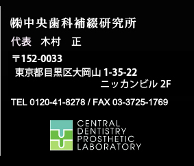 CENTRAL DENTISTRY PROSTHETIC LABORATORY